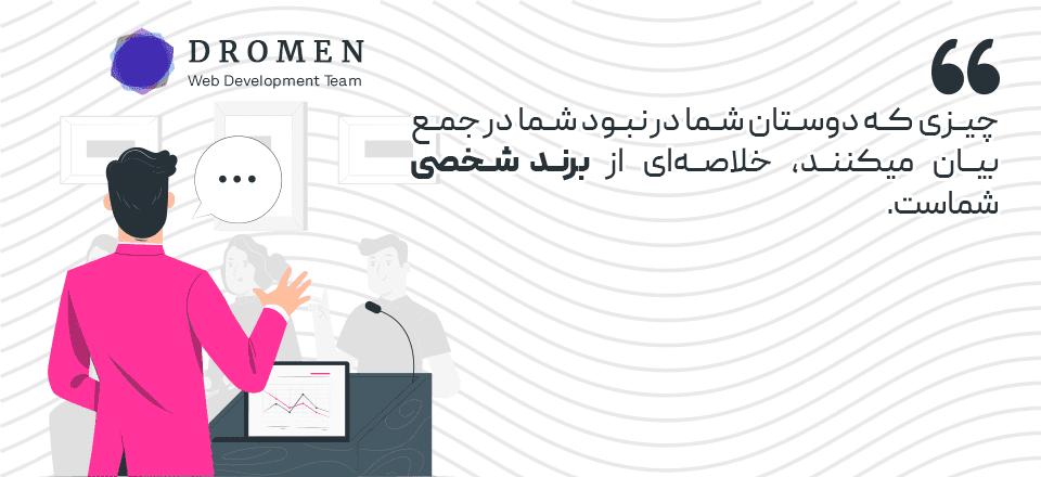 اصول ساخت برند شخصی - وبسایت علی زین الدینی