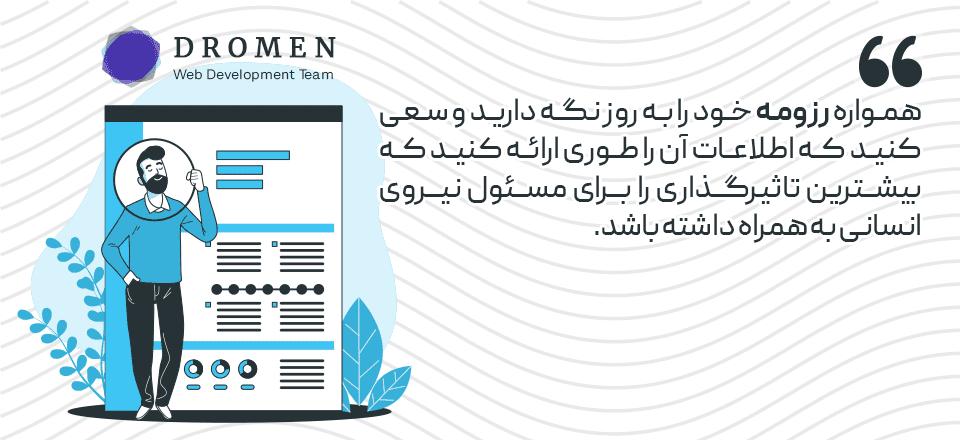 اهمیت بروزرسانی روزمه - علی زین الدینی